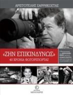 Ζην επικινδύνως: 40 χρόνια φωτορεπορτάζ
