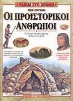 Πως ζούσαν οι προϊστορικοί άνθρωποι
