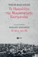 Το Ημερολόγιο της Μικρασιατικής Εκστρατείας. ΕΠΙΛΕΓΟΜΕΝΑ:  Η Δίκη των Εξ