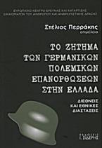 Το ζήτημα των γερμανικών πολεμικών επανορθώσεων στην Ελλάδα