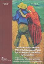 Οι « αθυρόστομες» παροιμίες της Διαλεχτής Ζευγώλη – Γλέζου από την Απείρανθο της Νάξου : Κριτική έκδοση