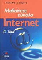 Μαθαίνετε εύκολα internet