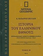 Ιστορία του ελληνικού έθνους 29: Εγκυκλοπαιδικό λεξικό ελληνικής ιστορίας
