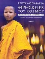 Εγκυκλοπαίδεια θρησκείες του κόσμου