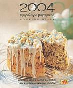 Ημερολόγιο μαγειρικής 2004
