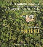 Ημερολόγιο 2003, Το φυσικό κάλλος του Αγίου Όρους - Άθω