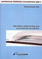 Λεκτικές δεξιότητες και κατανόηση κειμένου