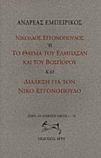 Νικόλαος Εγγονόπουλος ή το θαύμα του Ελμπασάν και του Βοσπόρου. Διάλεξη για το Νίκο Εγγονόπουλο