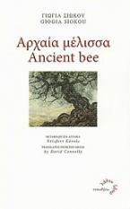 Αρχαία μέλισσα
