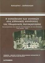 Η εκπαίδευση των γυναικών στις ελληνικές κοινότητες της Οθωμανικής Αυτοκρατορίας (19ος αιώνας - 1922)