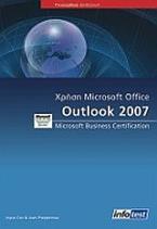 Χρήση Microsoft Office Outlook 2007