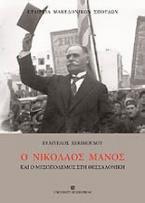 Ο Νικόλαος Μάνος και ο Μεσοπόλεμος στη Θεσσαλονίκη