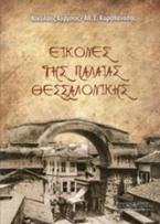 Εικόνες της παλαιάς Θεσσαλονίκης