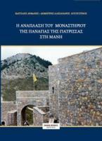 Η ανάπλαση του μοναστηριού της Παναγιάς της Γιάτρισσας στη Μάνη