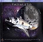 Ταξίδι στο διάστημα