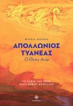 Απολλώνιος Τυανέας