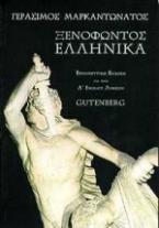 Ξενοφώντος Ελληνικά για την Α΄ ενιαίου λυκείου