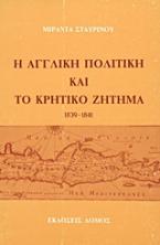 Η αγγλική πολιτική και το κρητικό ζήτημα 1839-1841