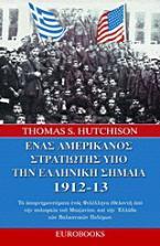 Ένας Αμερικανός στρατιώτης υπό την ελληνική σημαία 1912 - 13