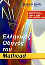 Ελληνικός οδηγός του Mathcad