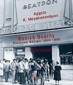 Βασικά θεατής: Ελληνικό θέατρο 1950-1960