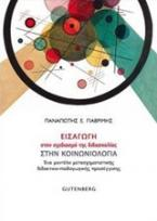 Εισαγωγή στον σχεδιασμός της διδασκαλίας στην κοινωνιολογία