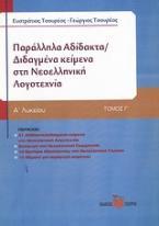 Παράλληλα αδίδακτα / διδαγμένα κείμενα στη νεοελληνική λογοτεχνία Α΄ λυκείου