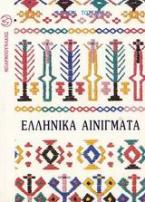 Ελληνικά αινίγματα