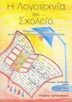 Η λογοτεχνία στο σχολείο