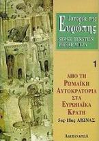 Ιστορία της Ευρώπης. Από τη ρωμαϊκή αυτοκρατορία στα ευρωπαϊκά κράτη 5ος-18ος αιώνας