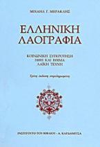 Ελληνική λαογραφία