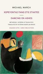 ΧΟΡΕΥΟΝΤΑΣ ΠΑΝΩ ΣΤΙΣ ΣΤΑΧΤΕΣ / DANCING ON ASHES