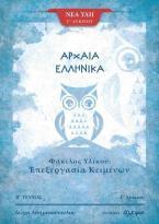 Αρχαία ελληνικά Γ΄λυκείου