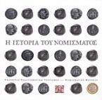 Η ιστορία του νομίσματος