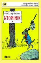 Ντόμινικ