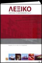 ΑΓΓΛΟΕΛΛΗΝΙΚΟ - ΕΛΛΗΝΟΑΓΓΛΙΚΟ ΛΕΞΙΚΟ ΝΑΥΤΙΚΩΝ & ΝΑΥΤΙΛΙΑΚΩΝ ΟΡΩΝ HC