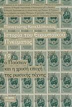 Ιστορία του ευρωπαϊκού πνεύματος: Ο Πούσκιν και η χρυσή εποχή της ρωσικής τέχνης