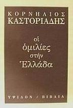 Οι ομιλίες στην Ελλάδα