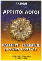 Άρρητοι Λόγοι : Οδυσεύς - Σωκράτης Ελλήνων Αρχέτυπα