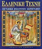 Ζωγραφική βυζαντινών χειρογράφων