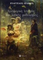 Προφορική ιστορία και λαϊκές μυθολογίες