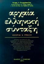 Αρχαία ελληνική σύνταξη
