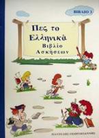 Πες το ελληνικά 3