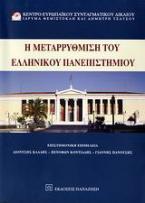 Η μεταρρύθμιση του ελληνικού πανεπιστημίου