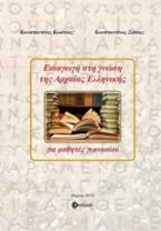 Εισαγωγή στη γνώση της αρχαίας ελληνικής για μαθητές γυμνασίου