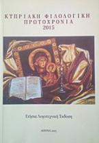 Κυπριακή φιλολογικής πρωτοχρονιά 2015