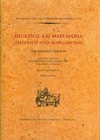 Ιμπέριος και Μαργαρώνα