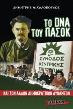 Το DNA του ΠΑΣΟΚ και των άλλων δημοκρατικών δυνάμεων