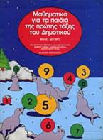 Μαθηματικά για τα παιδιά της πρώτης τάξης του δημοτικού