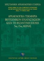 Αρχαιολογικά τεκμήρια βιοτεχνικών εγκαταστάσεων κατά τη βυζαντινή εποχή 5ος-15ος αιώνας